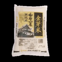 新米 キヌヒカリ 金芽米 2kg無洗米